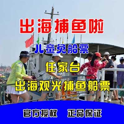 日照任家台码头旅游渔船观光打渔船票日照出海捕鱼船票,出海捕鱼在哪里