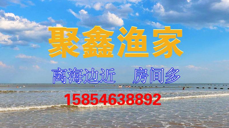 吴家台聚鑫渔家